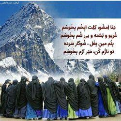 تسلیت به هموطنام تسلیت به ایران تسلیت به ایلم