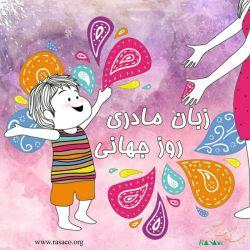 روز ۲۱ فوریه از طرف یونسکو به عنوان روز جهانی زبان مادری نامگذاری شدهاست. #رصاکو #راهبران_صنعت_ارس #زبان_مادری #rasaco #InternationalMotherLanguageDay @rasaco_org www.rasaco.org