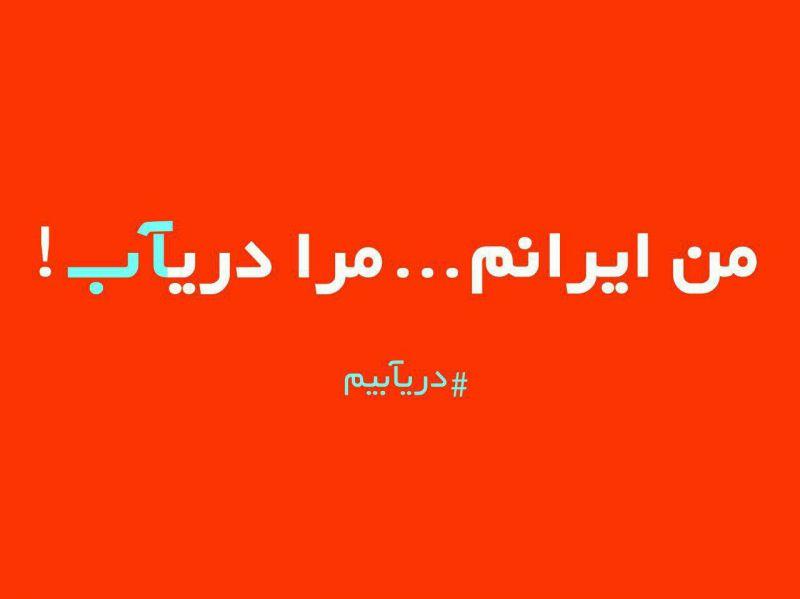 #دریآبیم