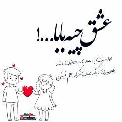 گور بابای عشق ...هنین ک مامان و بابام بخندن یعنی خوشبختی