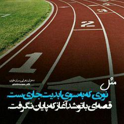 #دلبـرانهـ