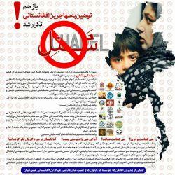 #توهین #با_مسخره_کردن_دیگران_خود_را_شاد_نکنیم؟؟؟؟!!!! توهین به مهاجرین افغانی با ساختن فیلم هم چنان ادامه دارد
