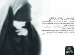 عفت حضرت زهرا (سلام الله علیها)