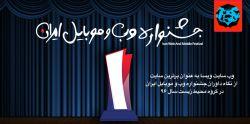 سایت ویسا سایت برتر محیط زیست ایران