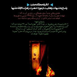 ◀️ ۱دقیقه مطالعه: پاسخ به شبهات وهابیت در مورد حضرت زهرا سلام الله علیها #بانوی_بی_نشان