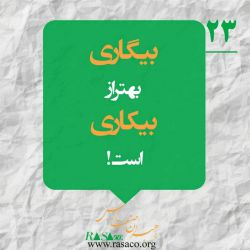 بیگاری بهتر از بیکاری است! #جملات_انگیزشی #رصاکو #راهبران_صنعت_ارس #ارس #rasaco www.rasaco.org @rasacoorg