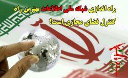 #جبهه_اقدام  #خاطرات_یک_طلبه *شناسایی کامل جامعه اسلامی ایران با ابزارهای اغواکننده!  اینترنت هم آمریکایی است ** http://jebheeqdam.ir/node/372 **  جبهه اقدام انقلاب اسلامی sapp.ir/jebheeqdam