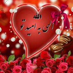 سلام دوستان صبح شما بخیر وسلامت وبرکت انشااله روز شادی داشته باشید روزتون پراز نگاه خدا