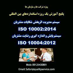 #آموزش #مشاوره  #training #consulting #iso10002 #iso10004