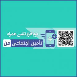 """نرم افزار موبایل """"تامین اجتماعی من"""" را می توانید ازسایت سازمانتامین اجتماعی به آدرس www.tamin.ir دانلود کنید."""