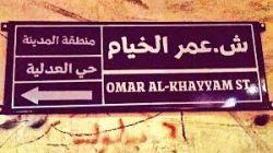 خراسان غربی / تابلوی خیابانی به نام حکیم عمر خیام نیشابوری، «شارع عمر الخیام، Omar Al-Kheyam Street» در «اَمّان» (یا عَمّان، Amman) پایتخت کشور اردن؛ این خیابان در نزدیک و در جبهه شرقی منطقه تاریخی «جبل القلعة» (Amman Citadel) در هسته مرکزی شهر امّان واقع شده است؛ «جبل القلعة» (Jabal al-Qal'a) یکی از مهمترین سایتهای تاریخی کشور اردن میباشد.