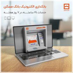 بانکداری الکترونیک بانک مسکن