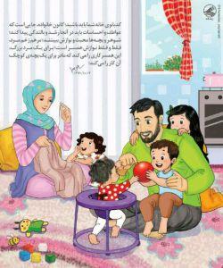 در سبک زندگی اسلامی، بانوان عزت و سازندگی را درون خانواده جستوجو میکنند، نه در برون از خانه !  کانون خانواده، جایی است که عواطف و احساسات باید در آنجا رشد و بالندگی پیدا کند.  http://sapp.ir/nasimemarefat