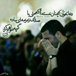 التماس دعا
