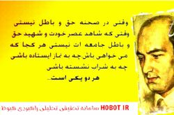 ⚠هرروز جملاتی ساختگی منتسب به #دکترشریعتی منتشر میشود! ⚠و دوستانی که با ایشان آشنا نیستند، مکرر #بازنشر میکنند!