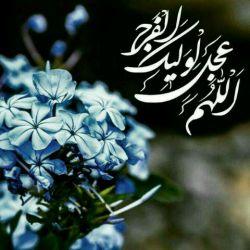 هر که شد پابند عشقت در جهان/ از همه عالم ببرد ناگهان/  نام تو حاجت روایش می کند/ ای همه دار و ندار آسمان/      #أللَّھُمَ_عـجِـلْ_لِوَلیِڪْ_ألْفَرَج ** http://sapp.ir/nasimemarefat