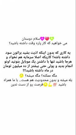 برای اطلاعات بیشتر به آیدی تلگرام زیر پیام بدید @iikaro