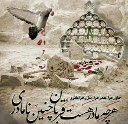 #حضرت_ام_البنین *یا ام العباس!  جای زهرا، بعد زهرا، مثل زهرا مادری... هر چه مادر هست قربان چنین نامادری...  http://sapp.ir/nasimemarefat