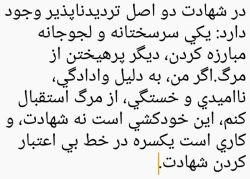سه دیدار با مردی که از فرا سوی باور ما می آمد #نادر_ابراهیمی