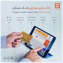 مشاهده صورت وضعیت کارت تسهیلات در کیوسک بانک، اینترنت بانک و یا ربات تلگرام بانک مسکن