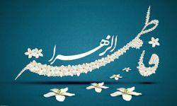 سالروز ولادت بانوی دو عالم حضرت فاطمه الزهرا (س) بر همه شیعیان مبارک باد. ((سلام ببخشید که چند وقته نیومدم.امتحانا بود و بعد از اون هم برای مناتق محروم رفتیم کمک.ناسلامتی پزشکیم دیگه(: خلاصه شرمنده.یکشنبه ها تایم استراحتمه.احتمالا یکشنبه ها میام لنزور.یا علی.))