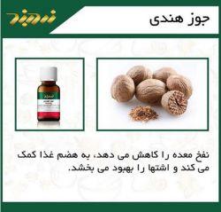خواص جوز هندی #زردبند #محصولات_طبیعی #گیاهان_دارویی #جوز_هندی #طبیعت #zardband #naturalproducts #nutmeg #nature