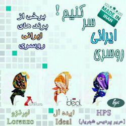 انواع مارک معروف روسری ایرانی را تا چه اندازه می شناسید؟  #سنگر_نرم #کالای_ایرانی #عید_ایرانی_کالای_ایرانی  @lenzoriha