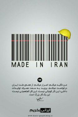 امام خامنه ای (دام ظله) ؛ من تاکید میکنم، اصرار میکنم، از همه ی ملت ایران درخواست میکنم، بروید به سمت مصرف تولیدات #داخلی، این کار کوچکی نیست، این کار کم اهمیتی نیست ؛ این یک #کار_بزرگ است.   #سنگر_نرم #کالای_ایرانی  @lenzoriha