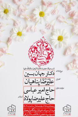 شب میلاد حضرت زهرا(س)