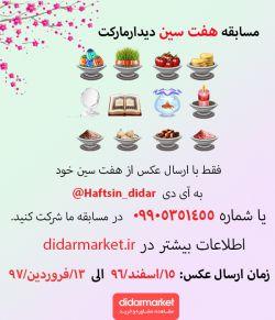 با ارسال عکس هایی مرتبط از عید در مسابقه دیدار شرکت کنید.