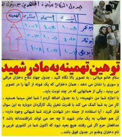 لیست جهاد نکاح
