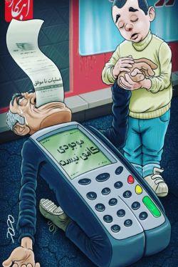 به امید روزی که هیچ پدری نگران خرید شب عید نباشه ... :-(