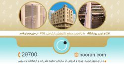 اولین بوتیک هتل در کشور ایران با بالاترین سطح تكنولوژی ارتباطی پیشرفته POL و GPON در جزیره قشم توسط شرکت نوران ارتباطات نصب و راهاندازی شد.