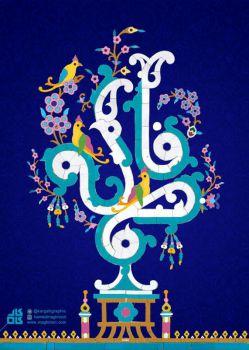 ولادت حضرت زهرا(س) و روز مادر بر تمامی مادران و خانمهای لنزور مبارک.