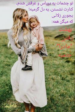 روز همه مامانای عزیز مبارک⚘