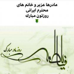 سلام،شب همگی بخیر و شادی،، عید همتون مبارک ❤❤❤