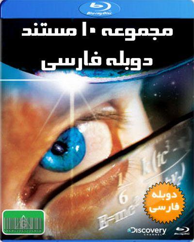مجموعه 10 مستند دوبله فارسی - قیمت 11500 تومان - برای خرید عدد 5322197 را به شماره 10000309 پیامک کنید.