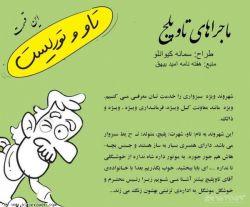 ماجراهای تاوپلج http://asrarnameh.com/comics.php?id=19251