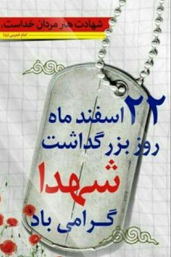 شادی روح تمامی شهداصلوات(اللهم صل علی محمدوآل محمدوعجل فرجهم)