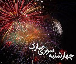 سلام دوستان  پیشاپیش چهارشنبه سوری مبارک