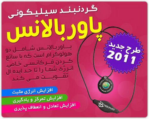 گردنبند مغناطیسی پاور بالانس - قیمت 12800 تومان - برای خرید عدد 5322199 را به شماره 10000309 پیامک کنید.