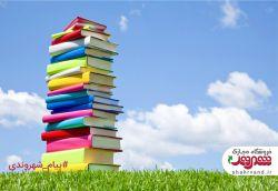 مطالعه ی کتاب لذتی است که هم باعث آرامش و هم باعث رشد فردی و اجتماعی انسان میگردد. این لذت پر ثمر را از دست ندهیم.  #پیام_شهروندی  @shahrvandeshop