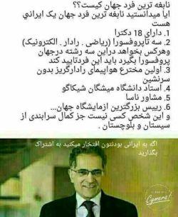 ایا میدونستید نابغه ترین فرد جهان ایرانی است؟