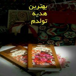 باباجونم ممنونم که همیشه کنار هدیه های تولدم یه دیوان حافظ هم میزاری،تو ناب ترین غزل دیوان عمر منی ❤