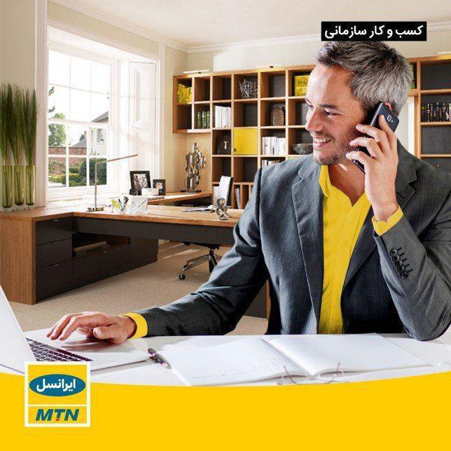 کمپین نوروزی ایرانسل