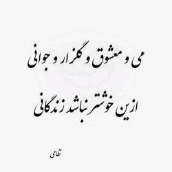 سلااام شبتون بخیر..