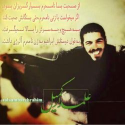 #سلام-علی-ابراهیم