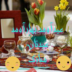 سلام،عیدتون پیشاپیش مبارک،ان شاالله که سالی پر از خیرونیکی و فراوانی داشته باشید،سالی که پراز ارزوهای شیرینی باشه که براورده بشه،سالی بدون غم بدون دوری،ان شاالله که همیشه خندون باشید،اگر گریون هم باشید از خوشحالی باشه،ان شاالله که دلاتون بی غم باشه،دوست دار شما الی.