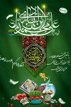 باسلام؛ ...حلول پر فضلیت ماه رجب و فرا رسیدن سال نو بر شما وخانواده محترم مبارک باد. سالی پر از خیر و برکت و سلامتی وموفقیت را برایتان آرزومندم. با احترام سید