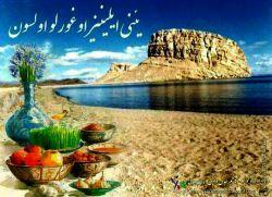 عید97 رو به همه ی دوستان تبریک میگم:-)))سال نو مبارک*-^